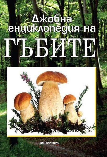 Джобна енциклопедия на гъбите